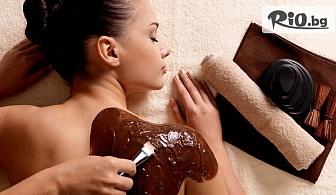 """120-минутна СПА процедура """"Шоколадова наслада"""" на цяло тяло с шоколад, от Студио за масаж и СПА Нирвана"""