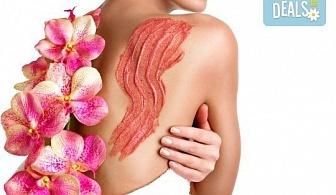 """80-минутна СПА терапия """"Хаваи"""" - масаж на цяло тяло и глава с ванилия и бергамонт, рефлексотерапия на стъпала и длани и масажно ексфолиране на цялото тяло с ванилови соли и шеа в Wellness Center Ganesha Club!"""