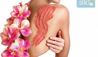 """80-минутна СПА терапия """"Хаваи"""" - масаж на цяло тяло и глава с ванилия и бергамонт, рефлексотерапия на стъпала и длани и масажно ексфолиране на цялото тяло с ванилови соли и шеа в Wellness Center Ganesha Club"""