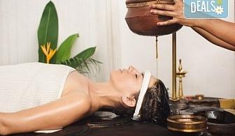 """120-минутна терапия """"Тибет"""" с топли камъни, билкови торбички и Широдра - изливане на топли масла върху главата и челото от GreenHealth"""