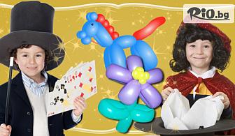 70-минутно магическо парти за Рожден ден за до 15 деца с аниматор, фигурални балони и куп награди от викторина, от Парти Арт 91