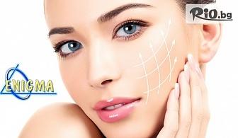 Младост за кожата с Плазмолифтинг на зона по избор - лице, шия, деколте или скалп, от Центрове Енигма