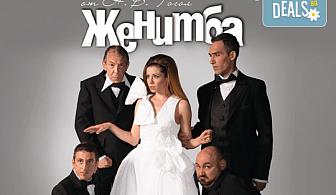 """Много смях с героите на Гогол в """"Женитба""""! Гледайте на 22.11. в Театър ''София'', от 19ч., билет за един"""
