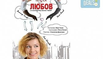 Много смях и настроение с великолепната комедия ''Щура любов'', на 29.03. от 19.30 ч., Театър ''Сълза и Смях'', камерна сцена, 1 билет