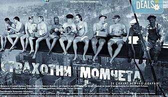 """Много смях с великолепните актьори на Младежки театър! Гледайте """"Страхотни момчета"""", на 19.03. от 19ч., голяма сцена, билет за един"""