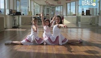 За момичета и момчета! 4 посещения на модерни и латино танци за деца 5-7 г. с Танцова формация Фюжън!