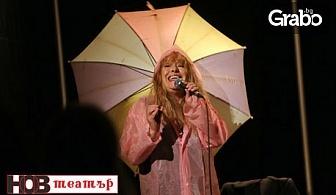 """Моноспектакълът на Сашка Братанова """"Ние, вие и аз""""на 21 Юни"""