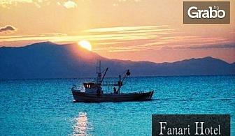 На море във Фанари, Гърция от Юни до Септември! 4, 5 или 7 нощувки със закуски и вечери за до четирима