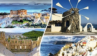 Море в Гъция - о. Санторини и Атина! Транспорт, 4 нощувки със закуски  + фериботни билети от България Травъл
