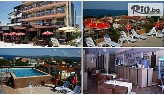 На море в Китен през цялото лято! Нощувка със закуска, обяд и вечеря + панорамен басейн и шезлонг, от Хотел Русалка 3*