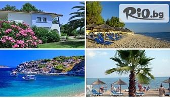 На море през лятото в Халкидики - на 100м. от плажа! 5 нощувки, закуски, вечери в Sithonia Village Hotel 3* на цени от 279лв, от Космополитън Травъл