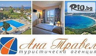 На море през Септември на остров Корфу! 4 нощувки на база All Inclusive в хотел Messonghi Beach 3* със собствен транспорт за 369лв, от Ана Травел