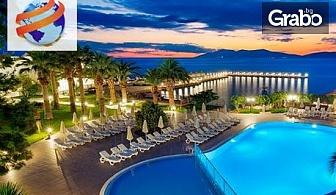 Морска почивка в Кушадасъ! 5 нощувки на база Ultra All Inclusive в Le Bleu Hotel & Resort*****