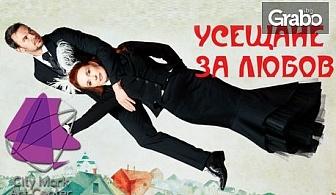 """Музикално-поетичният спектакъл """"Усещане за любов""""на 26 Февруари"""
