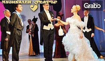 """Мюзикълът """"Моята прекрасна лейди""""по пиесата """"Пигмалион""""на Бърнард Шоу - на 30 Ноември"""