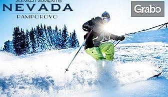 В началото на ски сезона в Пампорово! 1 нощувка за двама със закуска - без или със вечеря