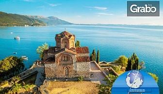 За националните празници до Охрид и Скопие! 2 нощувки със закуски и вечери, плюс транспорт