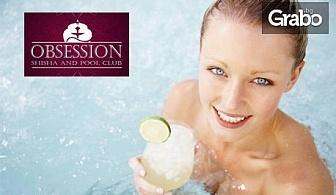 Наем на Obsession Club Sofia за 1 вечер, плюс ползване на вътрешен отопляем басейн