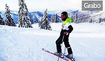 Наем на ски или сноуборд оборудване за 1 ден, плюс каска и паркинг, или пълна профилактика - в Пампорово