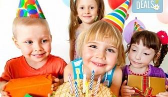 Наем на зала за рожден ден до 10 или 20 деца с игра на плейстейшън 4 и с включена украса от игрална зала Mania
