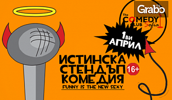 Най-голямото Stand Up шоу в България на 1 Април