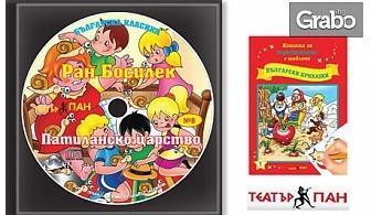 """За най-малките! Комплект """"Български класици за деца""""с книжки и компактдискове"""