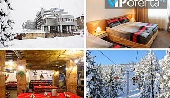 50% намаление на четиридневен пакет със закуски, вечери и лифт карта в Хотел Добринище