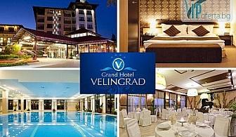 50% намаление на двудневен делничен пакет със закуски и пакет от две СПА процедури в Гранд Хотел Велинград*****