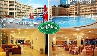 50% намаление на еднодневен пакет със закуска, обяд и вечеря в Хотел Green Park, гр.Китен