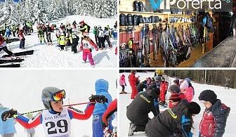 50% намаление на ски или сноуборд комплект под наем от Ски комплекс Добринище
