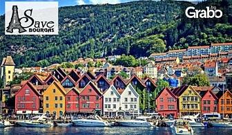 Напролет в Скандинавия! Виж Дания, Норвегия, Швеция и Финландия с 8 нощувки, 5 закуски, самолетен и автобусен транспорт