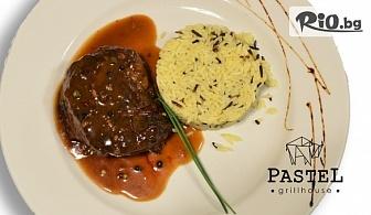 Наслади се на апетитна вечеря в Pastel Grill House - Пепър стек с див ориз + салата Свежест