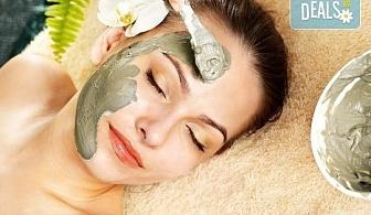 Натурална почистваща терапия за лице в 10 стъпки с вулканична кал и ултразвук със серум или ампула в Kult Beauty!