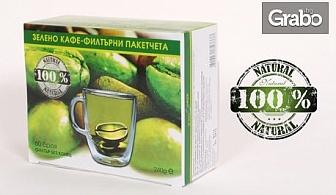 100% натурално зелено кафе - смляно или пакетчета