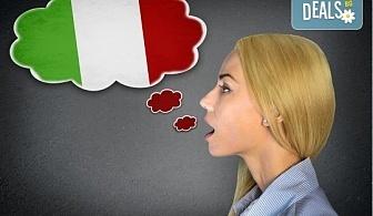 Научете нов език! Курс по италиански на ниво А1 или В1 с продължителност 65 уч.ч. от езиков център EL Leon!