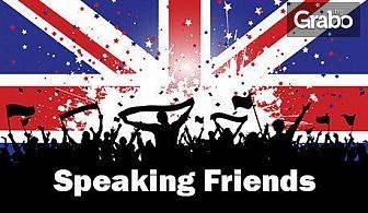 Научи английски език бързо и лесно! 6-месечен онлайн курс за начинаещи с 92% отстъпка