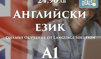 Научи английски език по най-удобния за теб начин. Потопи се в онлайн обучението на Language Solution и вземи сертификат, без да излизаш от дома си!
