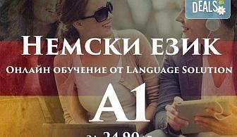 Научи немски език удобно и приятно! Потопи се в онлайн обучението на Language Solution и вземи сертификат, без да излизаш от дома си!