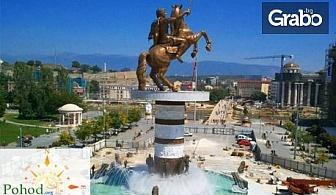 Неделна разходка в Македония! Еднодневна екскурзия до Скопие на 19 Март