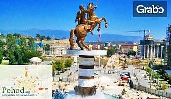 Неделна разходка в Македония! Еднодневна екскурзия до Скопие на 1 Октомври