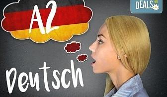 Немски език, ниво А2, 80 уч.ч., сутрешен, вечерен или съботно-неделен курс, в УЦ Сити!