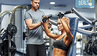 Неограничен брой тренировки с инструктор за жени и мъже в рамкините на 30 д и изготвяне на индивидуална тренировъчна програма от фитнес клуб Алпина!