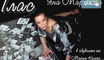 """Неотразимата Яна Маринова в моноспектакъла """"ГЛАС"""" на 20-ти декември (сряда) в НОВ театър НДК!"""