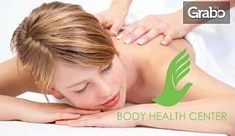 Нервно-мускулен масаж на цяло тяло, плюс консултация с физиотерапевт