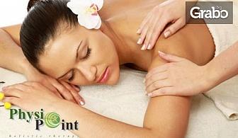 Нервно-мускулен масаж на гръб, или на цяло тяло плюс рефлексотерапия на ходила или миофасциален стречинг