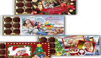 Нестандартен, вкусен и мил коледен подарък! Разкошни персонализирани бонбони на коледна тематика с Ваша снимка и послание на ТОП цени от издателство Виктори