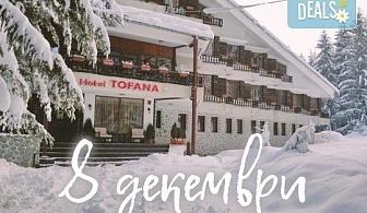 Незабравим 8 декември в Тофана 2*, Банско! 2 нощувки и закуски и 2 вечери, едната празнична с 4 степенно меню и напитки, от Евридика Холидейз!