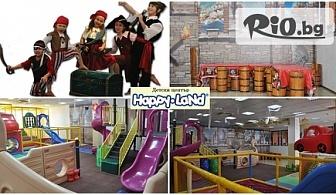 Незабравим Детски рожден ден в Пиратска зала! 2 часа забавления + меню по избор за 10 деца, от Детски център Happy Land