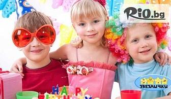 """Незабравим рожден ден - меню за 10 деца, аниматор, вкусна торта от """"Лагуна"""" + рисунки на лице и много изненади, от Детски парти клуб Звездички"""