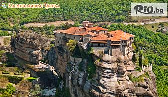 Незабравима екскурзия до Солун и Метеора! 2 нощувки със закуски в хотел на Олимпийската Ривиера + автобусен транспорт, от Космополитън Травъл